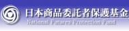 日本商品委託者保護基金