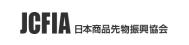 JCFIA日本商品先物振興協会