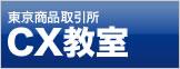 東京商品取引所 CX教室