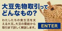 大豆先物取引ってどんなもの?
